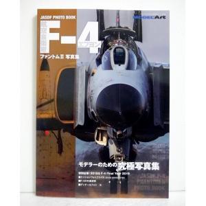 『航空自衛隊F-4ファントムII写真集』 モデルアート