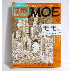 「月刊MOE 2021年3月号 特集:ミヒャエル・エンデ『モモ』」