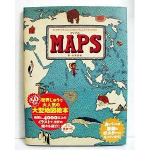 『MAPS マップス 新・世界図絵』
