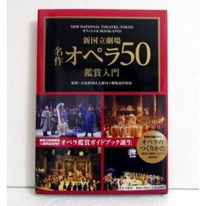 『新国立劇場 名作オペラ50 鑑賞入門 DVD付き』