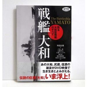 『戦艦「大和」 甦る大和型戦艦のすべて DVDブック』