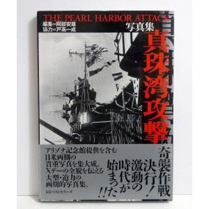 『写真集 真珠湾攻撃』