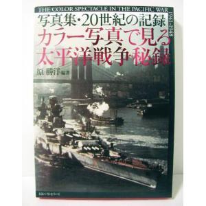 写真集・20世紀の記録 『カラー写真で見る太平洋戦争秘録』