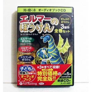 『オーディオブックCD エルマーのぼうけん 3部作全巻セット』