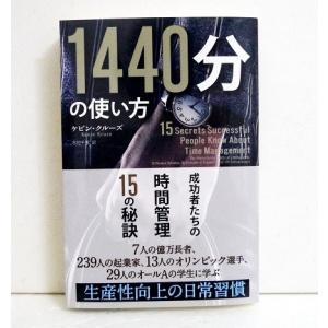 『1440分の使い方 ──成功者たちの時間管理15の秘訣』 ケビン・クルーズ :著