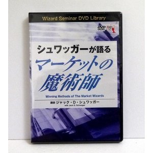 『DVD シュワッガーが語るマーケットの魔術師』 講師:ジャック・D・シュワッガー