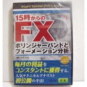 『DVD 15時からのFX ボリンジャーバンドとフォーメーション分析』 講師:バカラ村