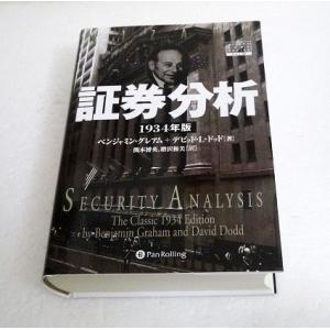 『証券分析 1934年版』  ベンジャミン・グレアム、デビッド・L・ドッド:著  ・「古典」―この言...