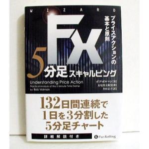 「FX 5分足スキャルピング」 ボブ・ボルマン著  ・本書は、トレーダーを目指す人だけでなく、「裸の...