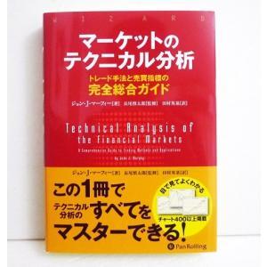 『マーケットのテクニカル分析』  トレード手法と売買指標の完全総合ガイド