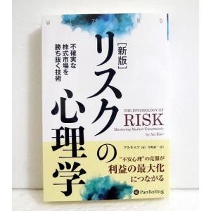 『新版 リスクの心理学』不確実な株式市場を勝ち抜く技術