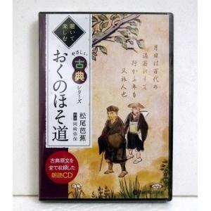 『朗読CD おくのほそ道 (聴いて楽しむ やさしい古典)』松尾芭蕉