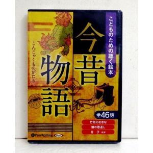 『オーディオブックCD 今昔物語』 こどものための聴く絵本シリーズ