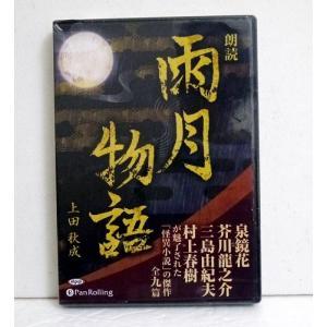 『朗読CD 雨月物語』 上田秋成 :著