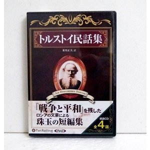 『朗読CD トルストイ民話集』