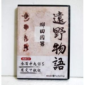 「朗読CD 遠野物語」  柳田 国男:著