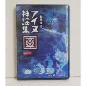 『朗読CD アイヌ神謡集』 知里幸恵