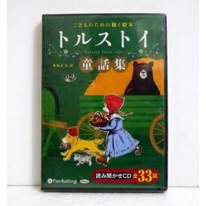 『朗読CD こどものための聴く絵本 トルストイ童話集』