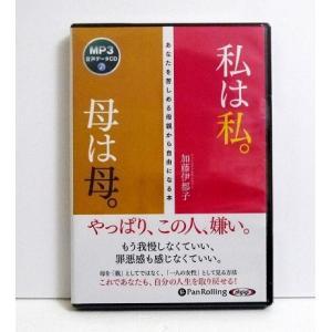 『オーディオブックCD 私は私。母は母』 加藤 伊都子