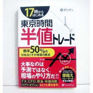 「17時からはじめる 東京時間半値トレード 」  -勝率50%の分岐点こそが相場の原点  ・「正しい...