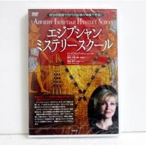『DVD エジプシャン ミステリースクール』トレイシー・アッシュ