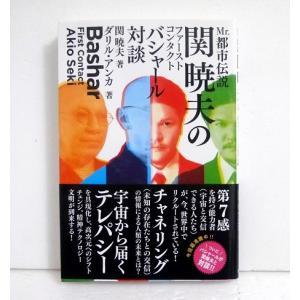 『Mr.都市伝説 関暁夫のファーストコンタクト バシャール対談』