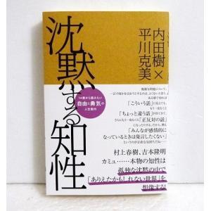 『沈黙する知性 』内田樹、平川克美:著