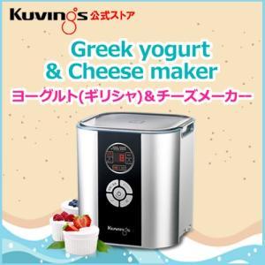 クビンス・ヨーグルト&チーズメーカー 菌活がこの1台でOK! ヨーグルト、チーズ、酵素、漬物、ピクルス、納豆、果実酒 KGY-713SM|kuvings