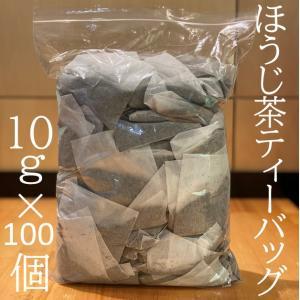 ほうじ茶ティーバッグ 10g×100個 ホット アイス 水出し