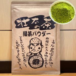 回転寿司のお茶 300g入緑茶パウダー お茶漬けの素 ネコポス便