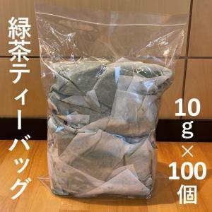 ティーパック ティーバッグ 緑茶 10g×100個 掛川茶 深蒸し  水出し煎茶