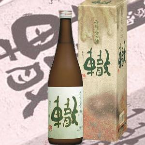 轍(わだち) 大吟醸 三年熟成酒 720ml H28年、吟醸酒から大吟醸酒にグレードアップし新登場!...