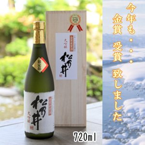 父の日 松乃井【金賞受賞酒】大吟醸 生原酒720ml(桐箱入)最高級の日本酒を贈る|kuwaharasyoten