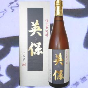 松乃井 英保 純米大吟醸 720ml eiho(新潟県松乃井酒造)|kuwaharasyoten