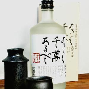 八海山 焼酎 よろしく千萬あるべし 720ml(25%)八海山 清酒粕で醸した本格粕取り焼酎|kuwaharasyoten
