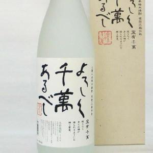 八海山 焼酎 よろしく千萬あるべし 1800ml 八海山 清酒粕で醸した本格粕取り焼酎|kuwaharasyoten