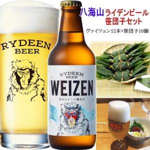八海山クラフトビール(八海山 ライディーンビール  ヴァイツェン 330mlx12本+笹団子10個)予約限定セット|kuwaharasyoten