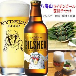 八海山クラフトビール(八海山 ライディーンビール ピルスナー 330mlx12本+笹団子10個)予約限定セット|kuwaharasyoten