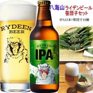 八海山クラフトビール(八海山 ライディーンビール IPA 330mlx12本+笹団子10個)予約限定セット|kuwaharasyoten