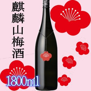 麒麟山梅酒 梅酒(日本酒ベース 梅酒)1800ml(クール便発送)乾杯酒に|kuwaharasyoten