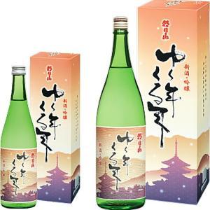 ゆく年くる年 日本酒 1800ml 大晦日 お正月 お屠蘇(朝日酒造 新潟県)|kuwaharasyoten