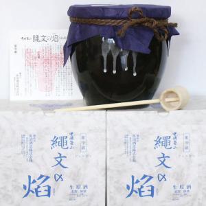 縄文の焔 特別本醸造 無ろ過生原酒 1.8l|kuwaharasyoten