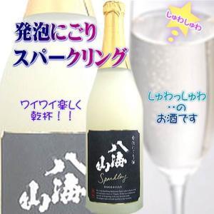 八海山 スパークリング 発泡 にごり酒(720ml)|kuwaharasyoten