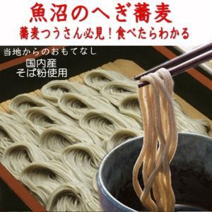 蕎麦 そば 日本蕎麦 へぎそば 50人前 美味しい 苗場そば 細切り 200g(25束入)|kuwaharasyoten