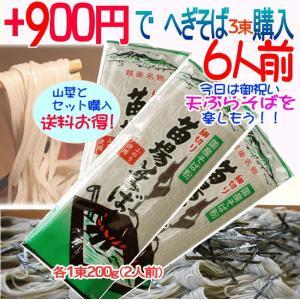 山菜天ぷら 蕎麦 へぎそば 6人前(200gx3束) 山菜 と同梱用 当地の特産へぎそば kuwaharasyoten