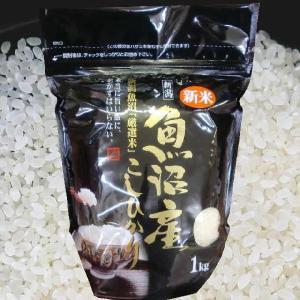 新米 30年産 魚沼産コシヒカリ 白米 1kg(特別栽培米)景品 粗品 喜ばれるお米|kuwaharasyoten