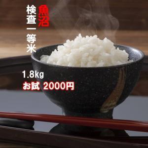 魚沼産 コシヒカリ【送料込お試し2kg】29年 新米 検査一...