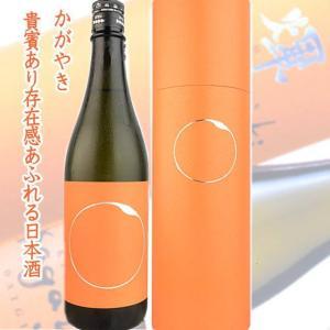 麒麟山 輝 かがやき 大吟醸原酒 720ml 麒麟山酒造 ギフト 箱・発送箱入|kuwaharasyoten