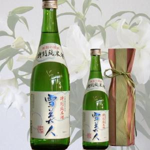 日本酒 特別純米酒 雪美人(1800ml)(津南醸造 新潟県津南町)|kuwaharasyoten