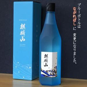 麒麟山 ブルーボトル 美味しい お酒を贈る 純米大吟醸 1.8L(発送箱代込)|kuwaharasyoten